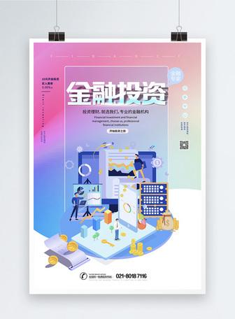 金融投资理财海报设计