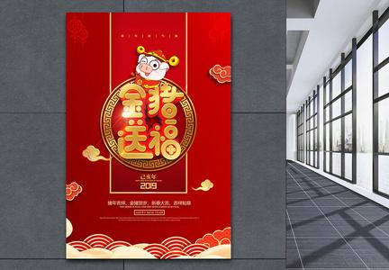 精美红色中国风金色立体字金猪送福海报图片