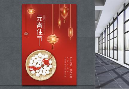 简约红色元宵佳节海报图片