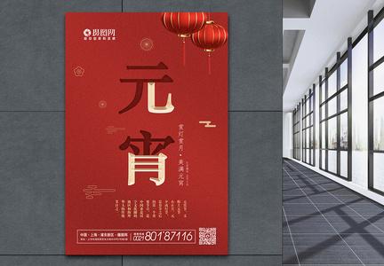 红色创意元宵海报图片