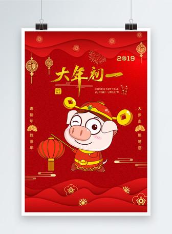 红色2019猪年大年初一节日海报