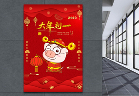 红色2019猪年大年初一节日海报图片