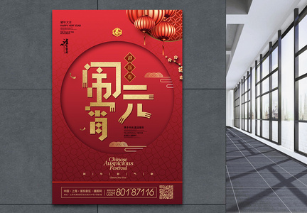 红色创意元宵节海报图片