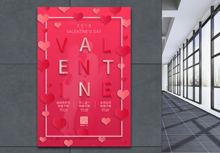 简约大气Valentine's Day情人节节日海报设计图片