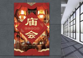 传统中国风庙会海报图片