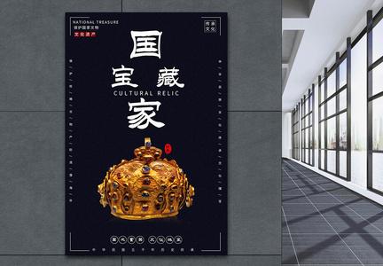 黑色大气国家宝藏文物收藏海报图片