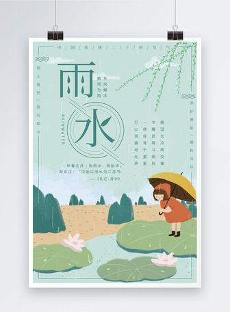 传统二十四节气之雨水海报