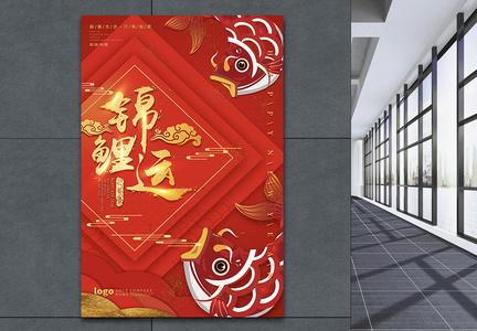 红色喜庆新春幸运锦鲤海报图片