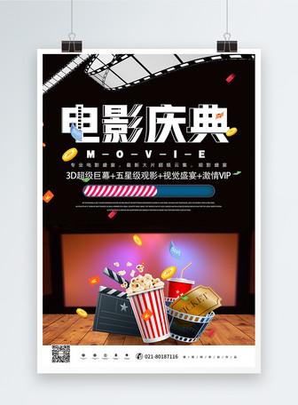 电影庆典电影节海报