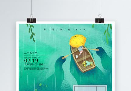 二十四节气雨水海报图片