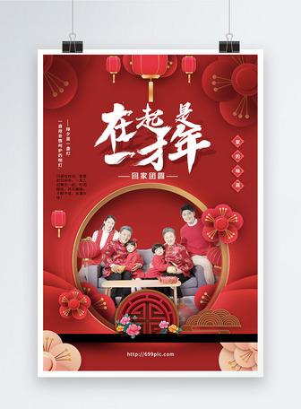 在一起才是年春节海报
