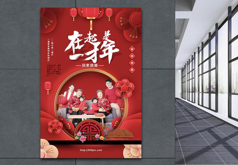 在一起才是年春节海报图片