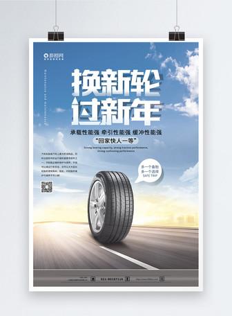 换新轮过新年汽车轮胎海报