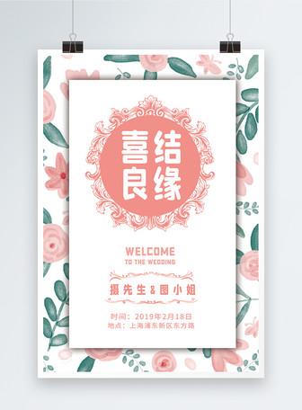 小清新喜结良缘婚礼庆典指示牌
