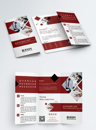 红色几何简约企业文化宣传三折页