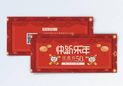 红色喜庆新年春节优惠券图片