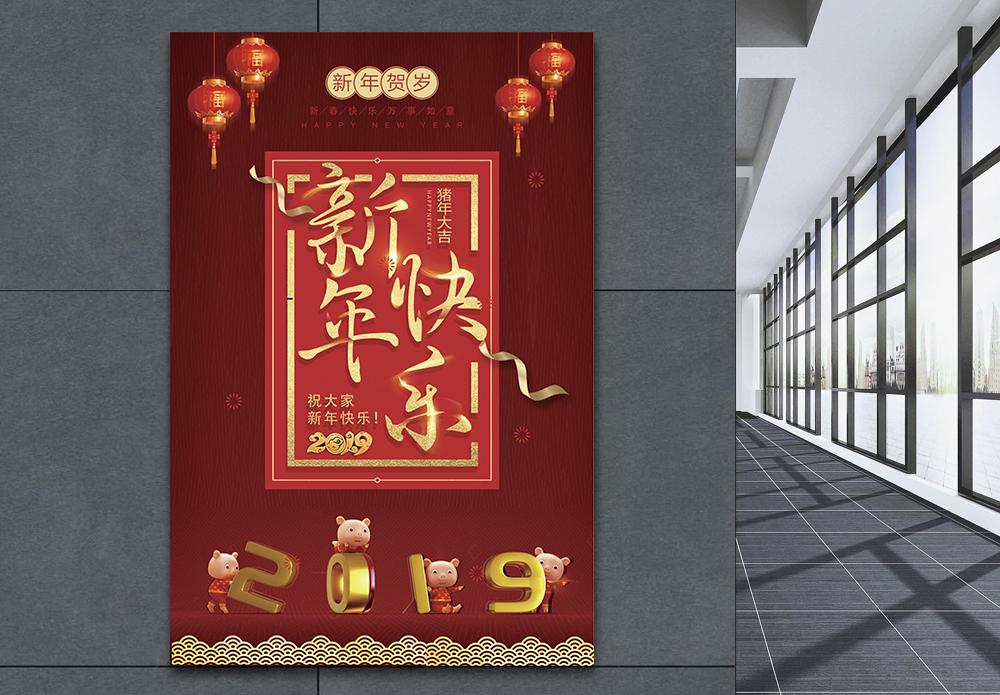 中国风2019新年快乐海报图片