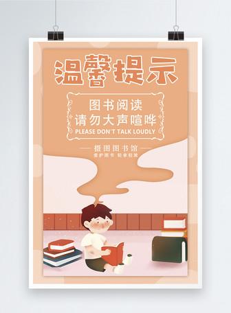 温馨提示图书阅读请勿大声喧哗海报
