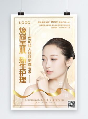 金色大气肌肤护理美容海报