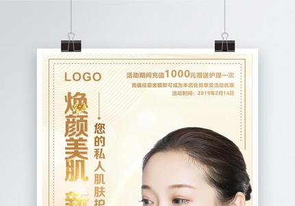金色大气肌肤护理美容海报图片