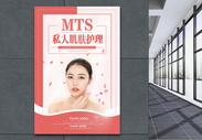 粉色唯美肌肤护理美容海报图片