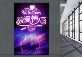 浪漫情人节创意霓虹灯节日海报设计图片