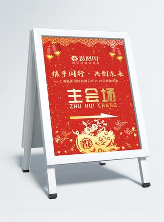 红色企业新年年会会场指示牌