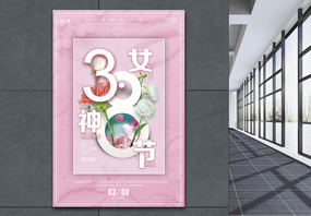 粉色清新女神节节日海报图片