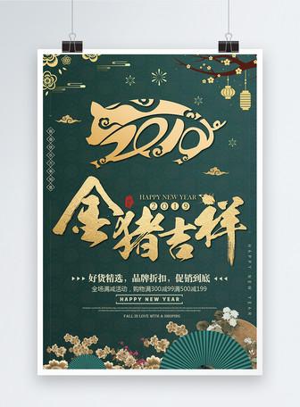 绿色大气新年金猪吉祥促销海报