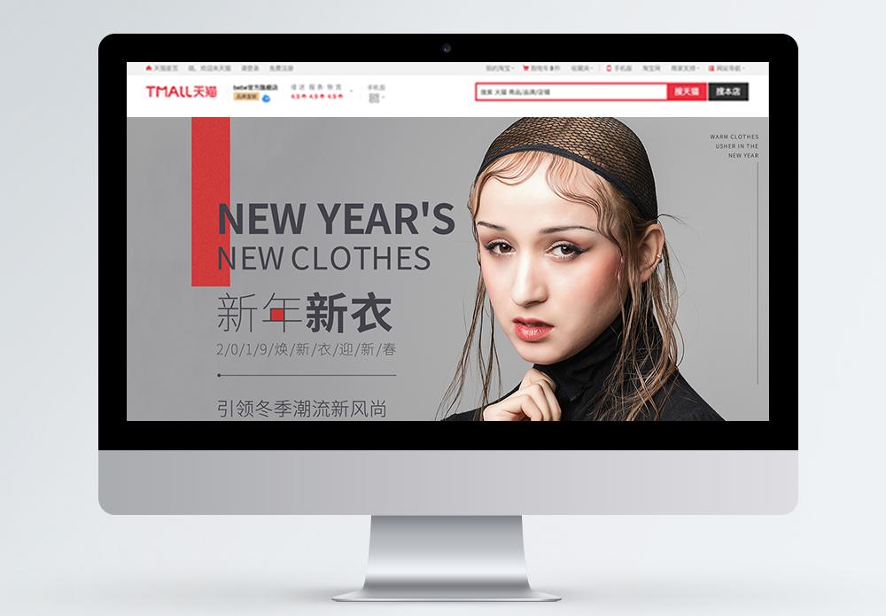 新年新衣女装促销淘宝首页图片