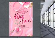 粉色浪漫约会情人节海报图片