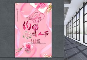 粉色浪漫约会情人节节日海报图片