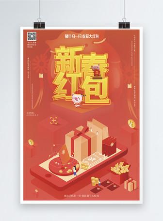 新春红包海报