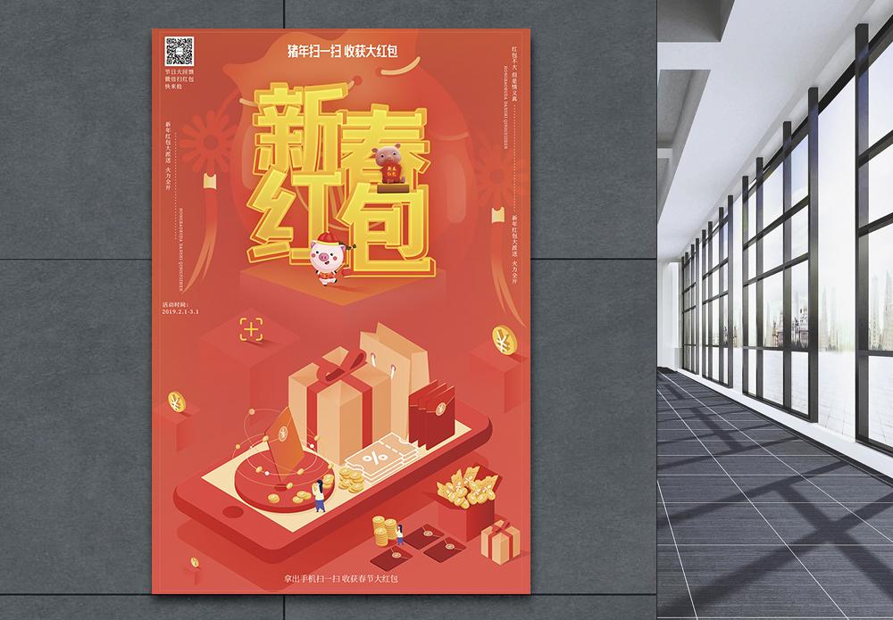 新春红包海报图片