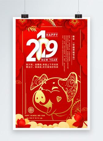 2019猪年吉祥红色喜庆海报