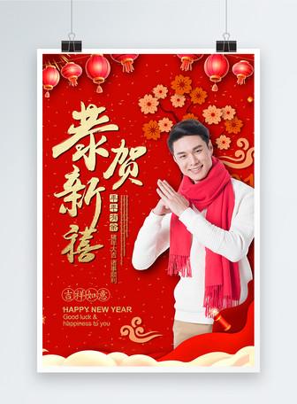 红色恭贺新禧新年海报