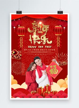 喜庆红色新年快乐海报