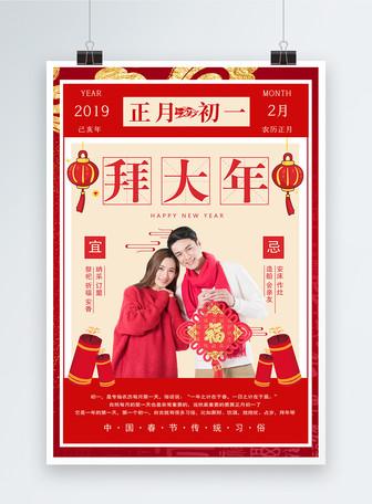 春节传统习俗之正月初一拜大年海报