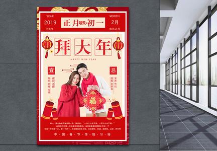 春节传统习俗之正月初一拜大年海报图片