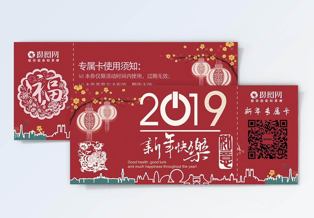新年春节专属88必发官方手机登录卡图片
