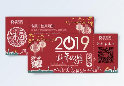 新年春节专属VIP卡图片