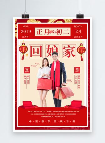 春节传统习俗之正月初二回娘家海报