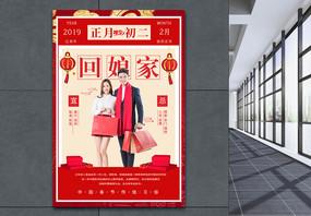 春节传统习俗之正月初二回娘家海报图片
