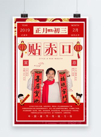春节传统习俗之正月初三贴赤口海报