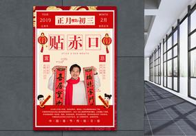 春节传统习俗之正月初三贴赤口海报图片