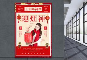 春节传统习俗之正月初四迎灶神海报图片