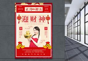 春节传统习俗之正月初五迎财神海报图片