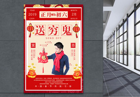 春节传统习俗之正月初六送穷鬼海报图片