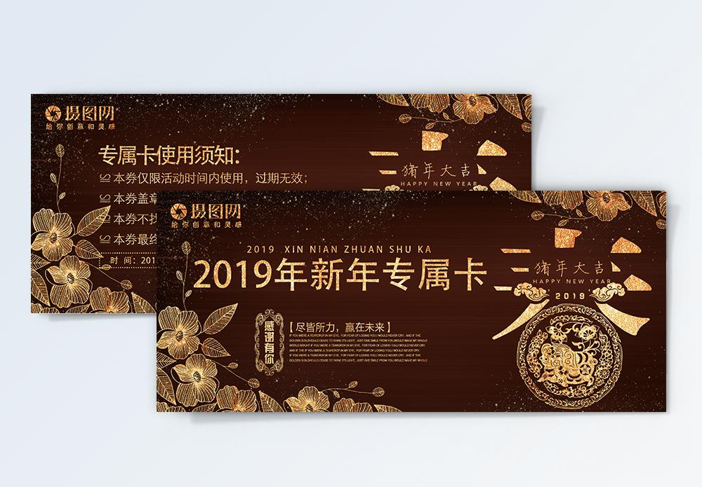 金色新年春节VIP卡图片