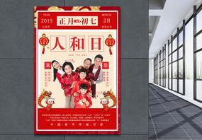 春节传统习俗之正月初七人和日海报图片